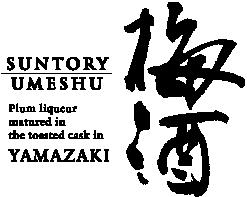 umeishu-logo